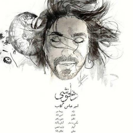 دانلود آهنگ دلخوشی از امیر عباس گلاب