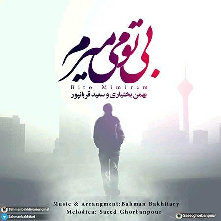 دانلود آهنگ جدید بهمن بختیاری و سعید قربانپور به نام بی تو می میرم
