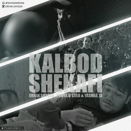 Erfan Shyger And Pouya U Star And Yashar – Kalbod Shekafi