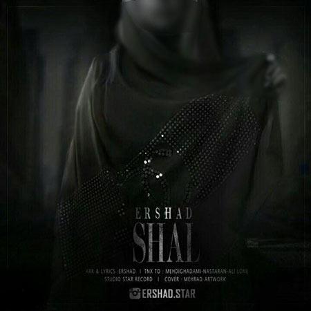 دانلود آهنگ جدید ارشاد به نام شال