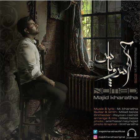 دانلود آهنگ جدید آس و پاس از مجید خراطها