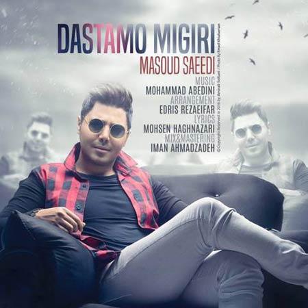 دانلود آهنگ جدید دستامو میگیری از مسعود سعیدی