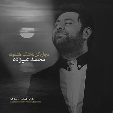 دانلود آهنگ جدید دچارم کن به اشک عاشقونه از محمد علیزاده