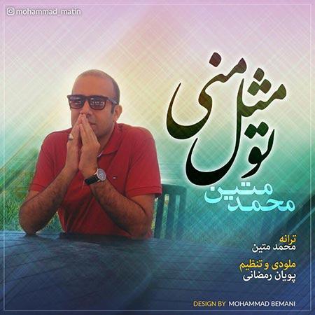 دانلود آهنگ جدید محمد متین به نام تو مثل منی