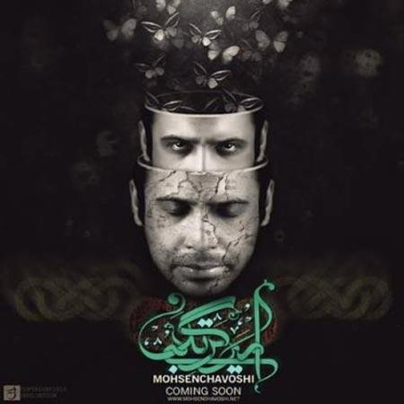 دانلود آهنگ جدید محسن چاوشی بنام شرمساری