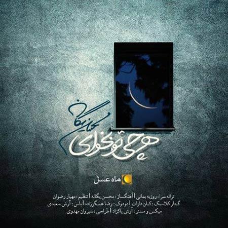 دانلود آهنگ جدید ماه عسل با صدای محسن یگانه