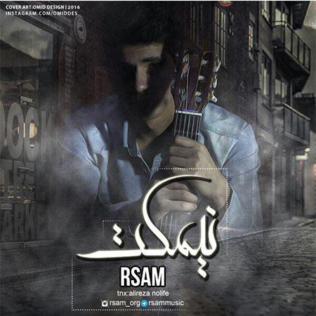 دانلود آهنگ جدید آرسام به نام نیمکت