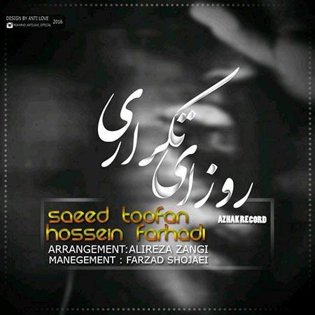 دانلود آهنگ جدید سعید طوفان و حسین فرهادی به نام روزای تکراری