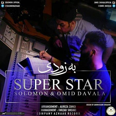 دانلود آهنگ جدید امید داوالا و سولومون به نام سوپر استار
