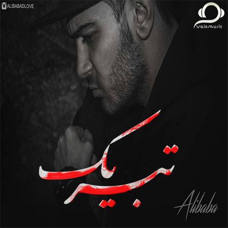 دانلود آهنگ قدیمی علی بابا به نام تبریک