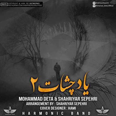 دانلود آهنگ جدید محمد دتا و شهریار سپهری به نام یاد چشمات 2