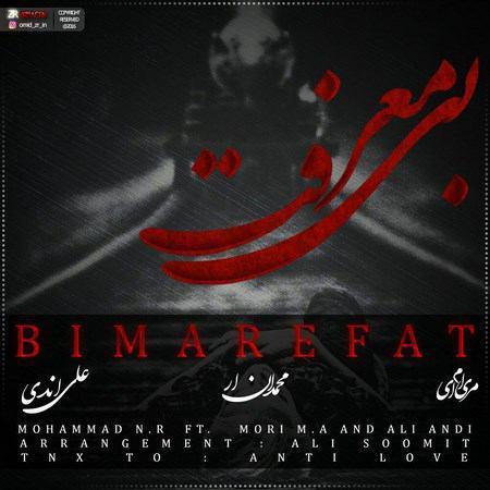دانلود آهنگ جدید محمد ان آر و مری ام ای و علی اندی به نام بی معرفت
