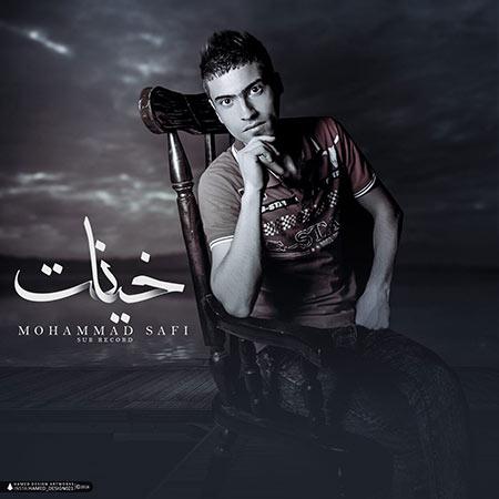 دانلود آهنگ جدید محمد صافی به نام خیانت