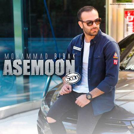 دانلود آهنگ جدید محمد بی باک بنام آسمون