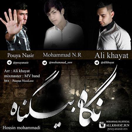 دانلود آهنگ جدید محمد ان آر و پویا نصیر و علی خیاط به نام نگاه بی گناه