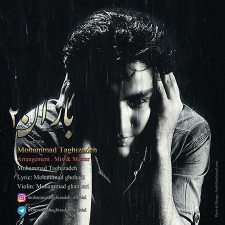 دانلود آهنگ جدید محمد تقی زاده بنام باران 2