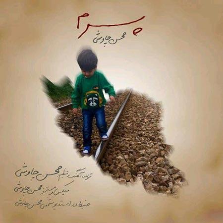 دانلود آهنگ جدید پسرم از محسن چاوشی