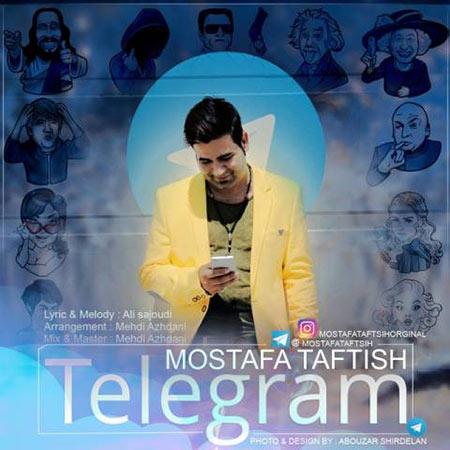 دانلود آهنگ جدید تلگرام از مصطفی تفتیش