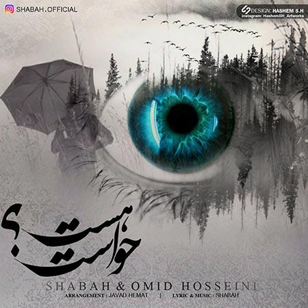 دانلود آهنگ جدید شبج و امید حسینی به نام حواست هست