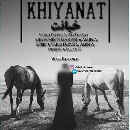 دانلود آهنگ جدید وحید دیلاو و علی دوستی به نام خیانت