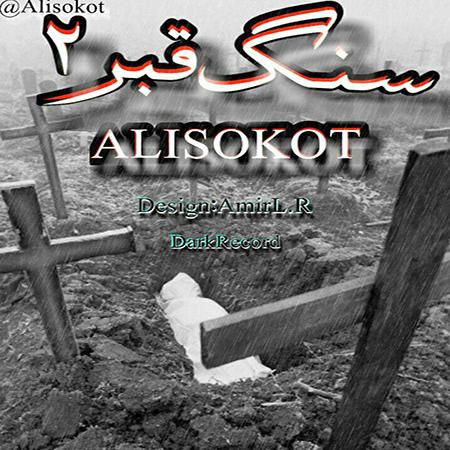 دانلود آهنگ جدید علی سکوت به نام سنگ قبر 2