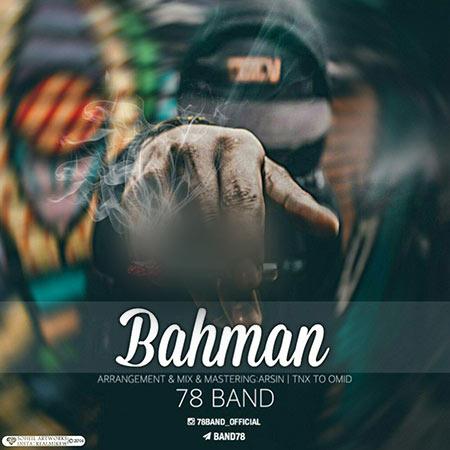 دانلود آهنگ جدید ۷۸ باند بنام بهمن