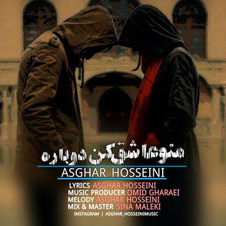 دانلود آهنگ جدید اصغر حسینی به نام منو عاشق کن دوباره