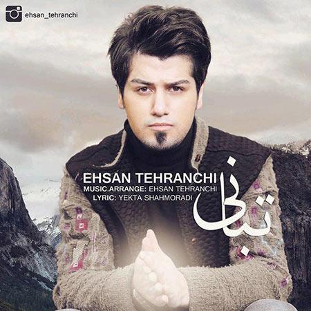 دانلود آهنگ جدید احسان تهرانچی بنام تبانی