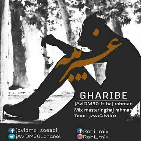 دانلود آهنگ جدید جواد ام سی فیت حاج رحمان به نام غریبه