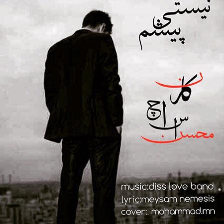دانلود آهنگ جدید محسن اس اچ فیت کارن به نام نیستی پیشم