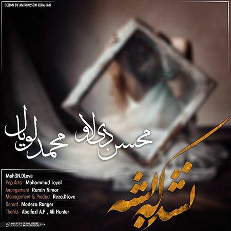 دانلود آهنگ جدید محسن دی لاو و محمد لویال به نام نشد که بشه