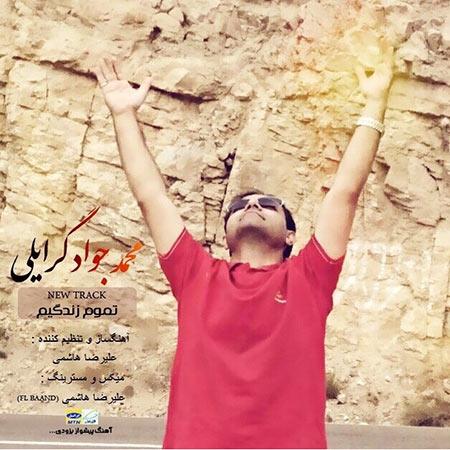 دانلود آهنگ جدید محمد جواد بنام تموم زندگیم