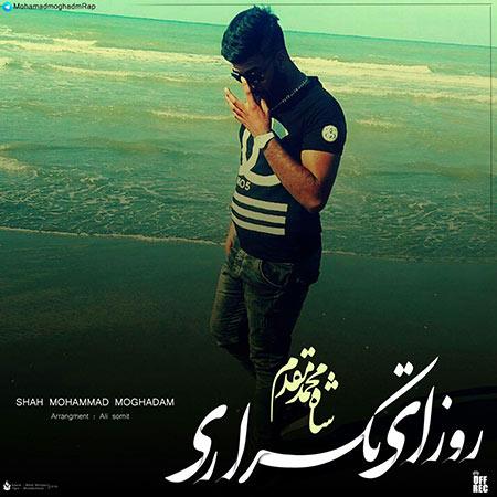 دانلود آهنگ جدید محمد مقدم به نام روزای تکراری