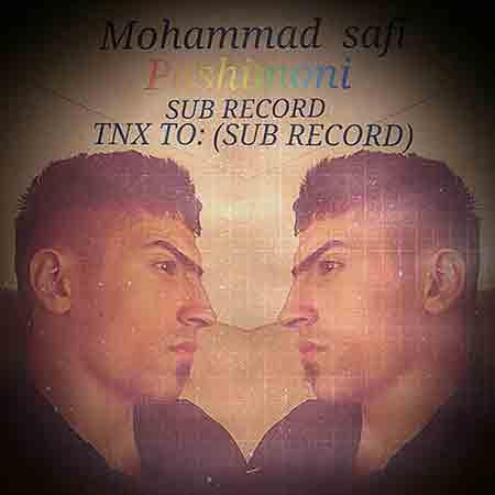 دانلود آهنگ جدید محمد صافی به نام پشیمونی