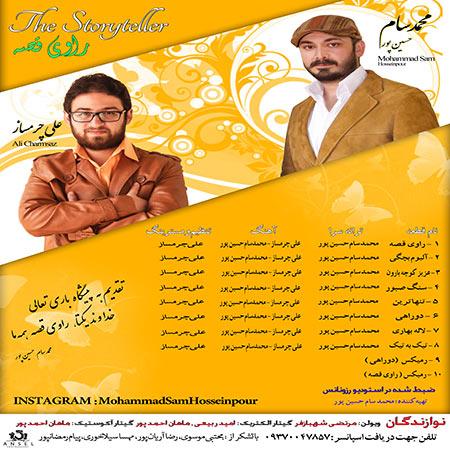 دانلود آلبوم جدید محمد سام حسین پور به نام راوی قصه