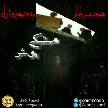 دانلود آهنگ جدید محمد سردار و مهدی ام تی ام به نام مشکی پوش