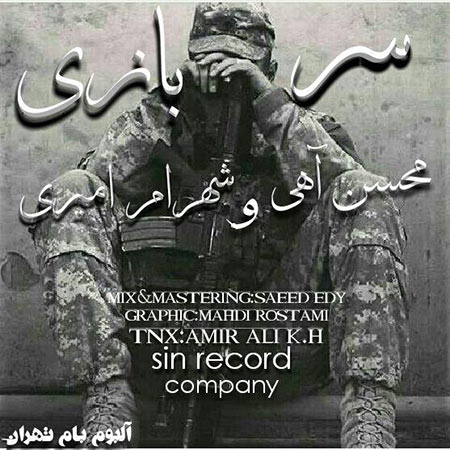 دانلود آهنگ جدید محسن آهی و شهرام امیری به نام سربازی