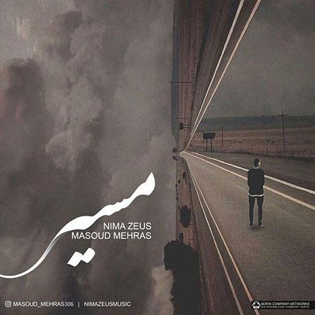 دانلود آهنگ جدید نیما زئوس و مسعود مهراس بنام مسیر