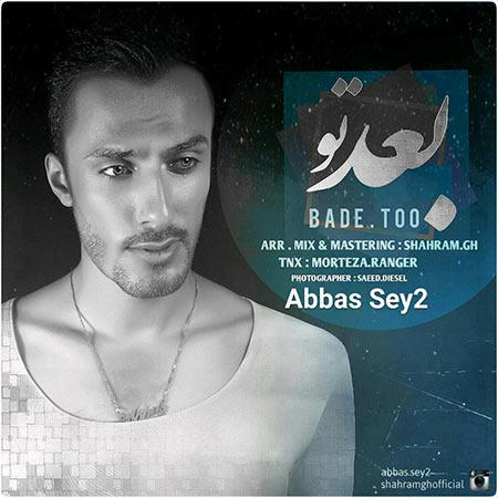 دانلود آهنگ جدید عباس سی تو بنام بعد تو