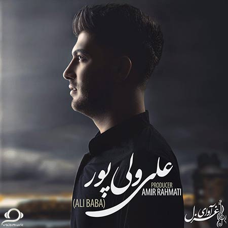 دانلود آلبوم جدید علی بابا به نام آی وی فمیلی 95