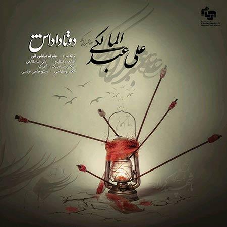 دانلود آهنگ علی عبدالمالکی بنام دو تا داداش