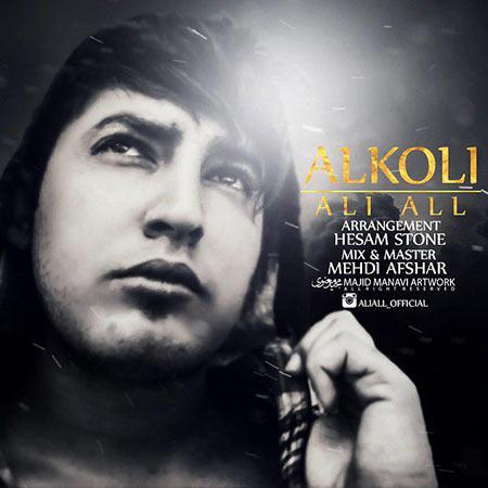 دانلود آهنگ جدید علی آل به نام الکلی