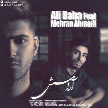 دانلود اهنگ جدید علی بابا و مهران احمدی بنام آرامش
