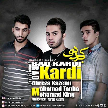 دانلود آهنگ جدید علیرضا کاظمی و محمد تنها و محمد کینگ بنام بد کردی