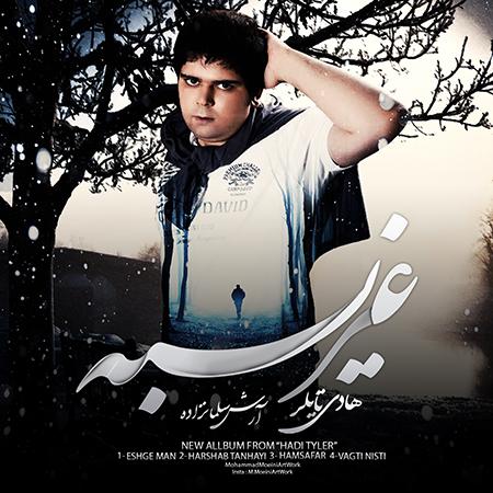 دانلود آلبوم جدید هادی تایلر و آرش سلما نزاده به نام غریبه