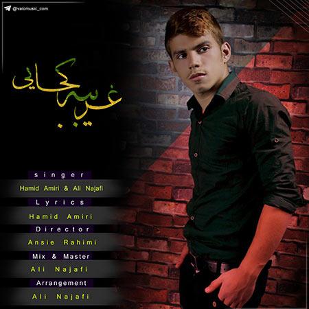 دانلود آهنگ جدید حمید امیری و علی نجفی به نام غریبه کجایی