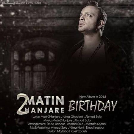 دانلود آلبوم متین معارفی بنام جشن تولد