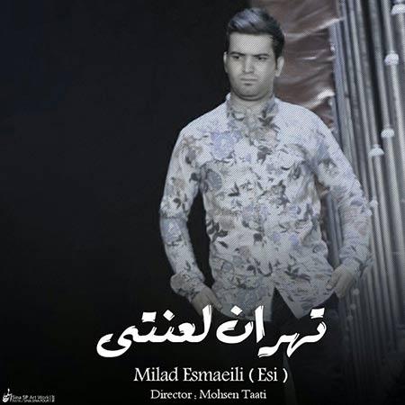 دانلود موزیک ویدیو جدید میلاد اسی بنام تهران لعنتی