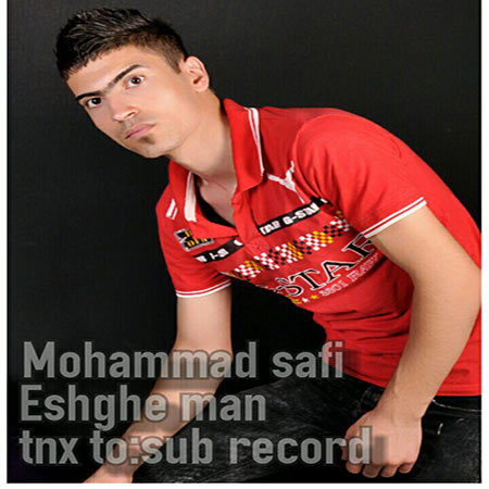 دانلود آهنگ جدید محمد صافی به نام عشق من