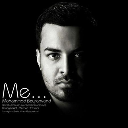 دانلود آهنگ جدید محمد بیرانوند بنام من